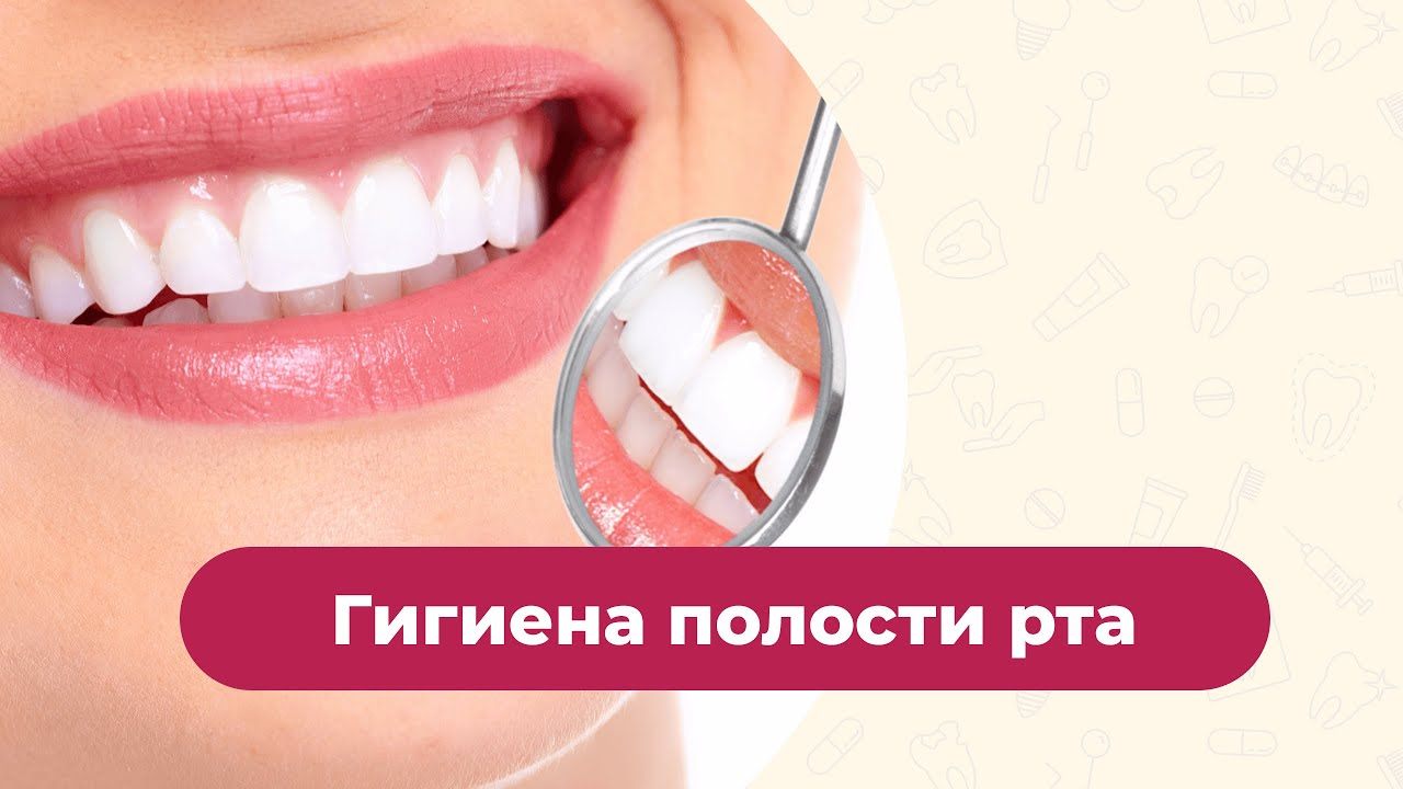 О гигиене полости рта